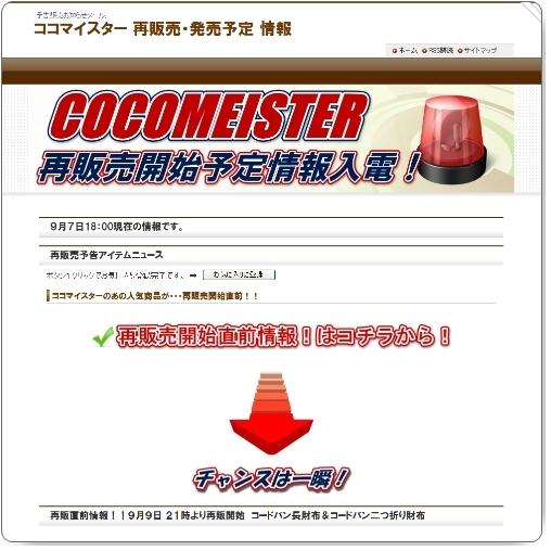 ココマイスター 再販売・最新入荷 情報